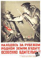Постер глянцевый - Находясь За Рубежом, 60x84см