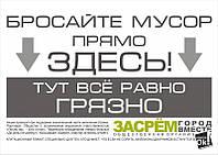 Постер глянцевый - Не бросайте Мусор, 85x60см