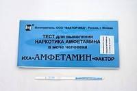 Тест для выявления АМФЕТАМИНА «ИХА-АМФЕТАМИН-ФАКТОР»