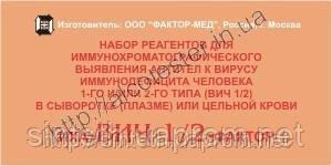 Набор реагентов для выявления антител к ВИЧ 1/2 «ИХА-ВИЧ 1/2-ФАКТОР» по ЦЕЛЬНОЙ  крови