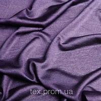 Трикотажное полотно вискоза, фиолетовый