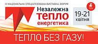 Участие компании Тета Инсталл в выставке «НЕЗАЛЕЖНА ТЕПЛОЕНЕРГЕТИКА» 19-21 АПРЕЛЯ КИЕВ