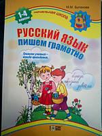 Русский язык - пишем грамотно 1 - 4 классы
