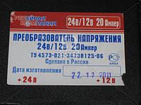 Преобразователь напряжения 24/12 (Россия). ПН 24/12 20А