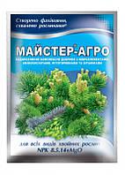 Удобрение МАСТЕР-АГРО для хвои, 25 г (упаковка 100 шт)