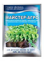 Удобрение МАСТЕР-АГРО для рассады овощей и цветов, 25 г (упаковка 100 шт)