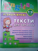 Тексти для читання англійською мовою, для учнів 1 - 4 класів.