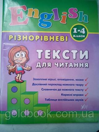 Англійська мова 1-4 клас тексти для читання