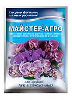 Удобрение МАСТЕР-АГРО для орхидей, 25 г (упаковка 100 шт)