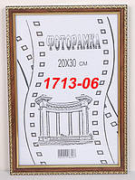 Фоторамка, 10Х15, номер багета 17, фото 1