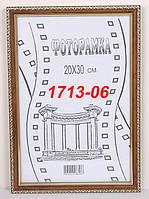 Фоторамка, 20Х30, номер багета 17