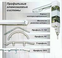 Профильные алюминиевые системы