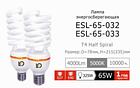 Энергосберегающая лампа LightOffer 65W E40 5000K, фото 4