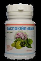 Фитовит Успокоительный №60