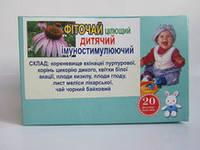 """Фиточай """"Детский иммуностимулирующий"""" №20"""