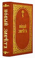 Новый Завет на церковнославянском языке. Крупный шрифт