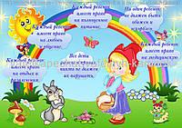 Вафельная картинка Детский сад
