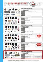 Ремкомплект направляющих суппорта KNORR 1622786 DAF, 42541412 IVECO, 81508226019 MAN