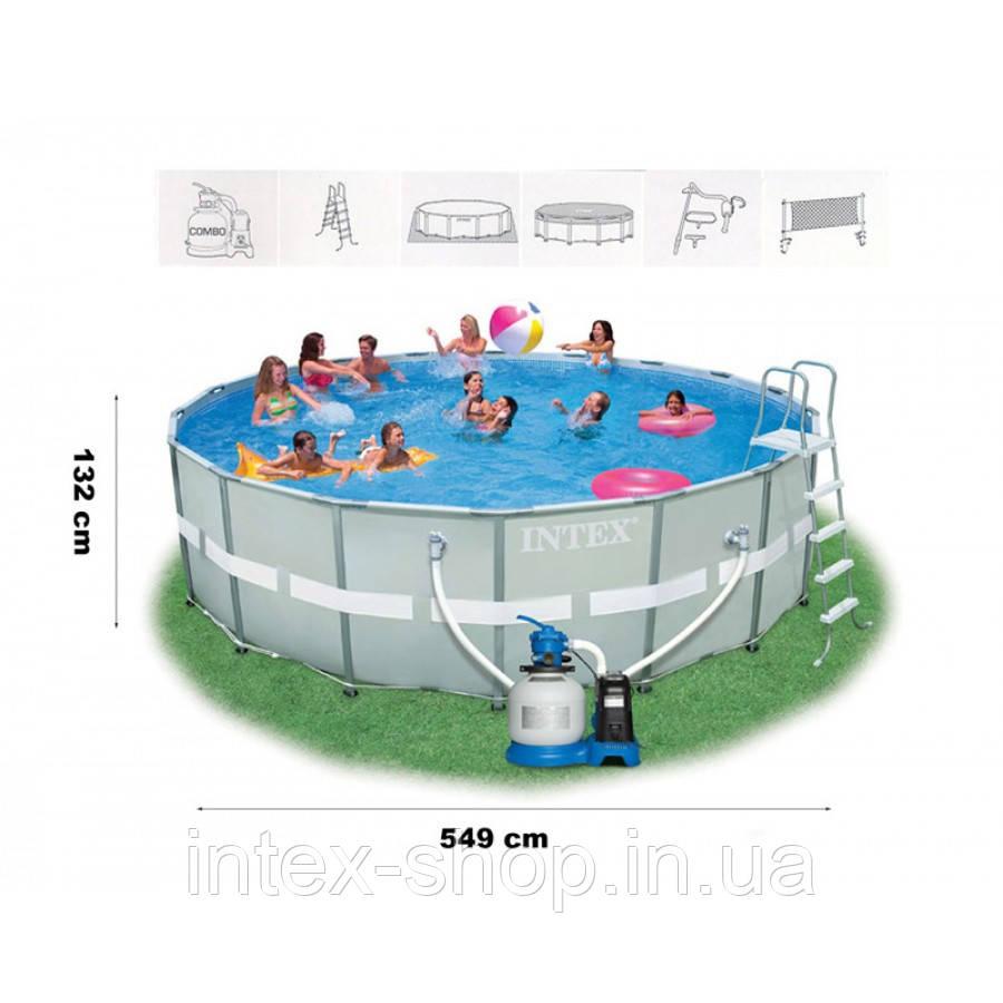 Каркасный бассейн Intex Ultra Frame Pool 549x132 28336, цена 19 275 ...