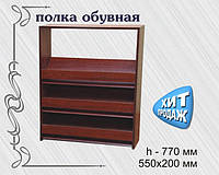 Полка обувная (ДСП) купить в Одессе