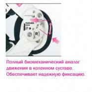 Ортез коленный ортез с защитой от чрезмерного сгибания и разгибания Collamed®, MEDI (Германия), фото 2