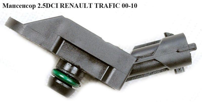 Мапсенсор 2 5 DCI RENAULT TRAFIC 00-14 (РЕНО ТРАФИК)