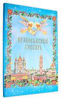 Православный   букварь, фото 1