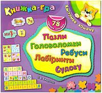 Книга-гра. Кмітливе кошеня. Пазли, головоломки, ребуси.(78 ігрових наліпок).