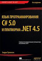 Язык программирования C# 5.0 и платформа .NET 4.5. 6-е издание. Троелсен Э.