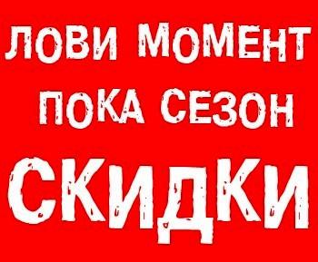 """Акция """"Лови момент пока сезон СКИДКИ"""""""