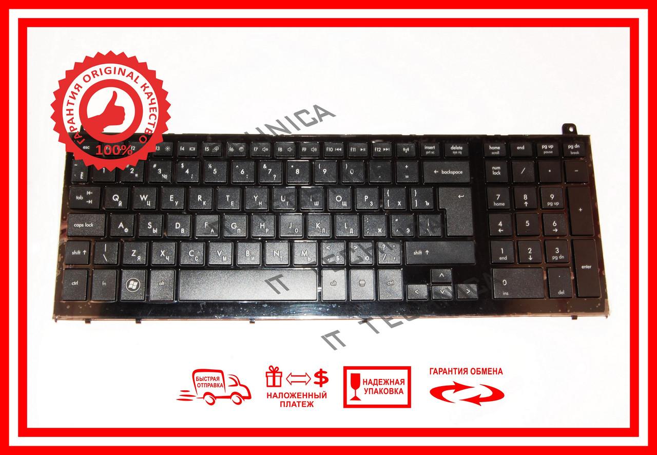 Клавіатура HP ProBook 4520S 4525S чорна с рамкой