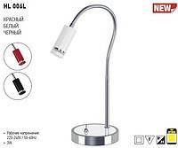 HL006L 3W белая(красная,черная) лампа настольная