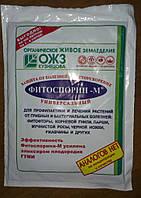 Биофунгицид Фитоспорин паста 200 граммов