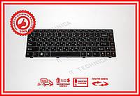 Клавиатура Lenovo IdeaPad V370 черно-серая