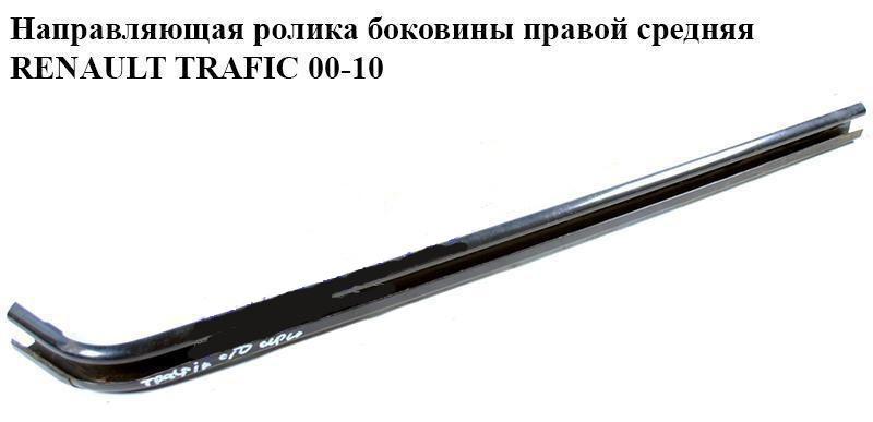 Напрямна ролика бічний. правою середній RENAULT TRAFIC 00-14 (РЕНО ТРАФІК)
