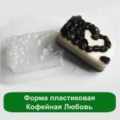 Форма пластиковая Кофейная Любовь