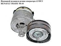 Натяжной механизм ремня генератора 1.9 DCI RENAULT TRAFIC 00-14 (РЕНО ТРАФИК)