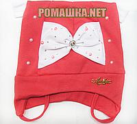 Детская трикотажная шапочка на завязках р. 48-50, отлично тянется, ТМ Аника 3067 Алый 50