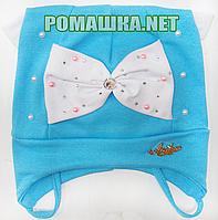 Детская трикотажная шапочка на завязках р. 48-50, отлично тянется, ТМ Аника 3067 Бирюзовая 50