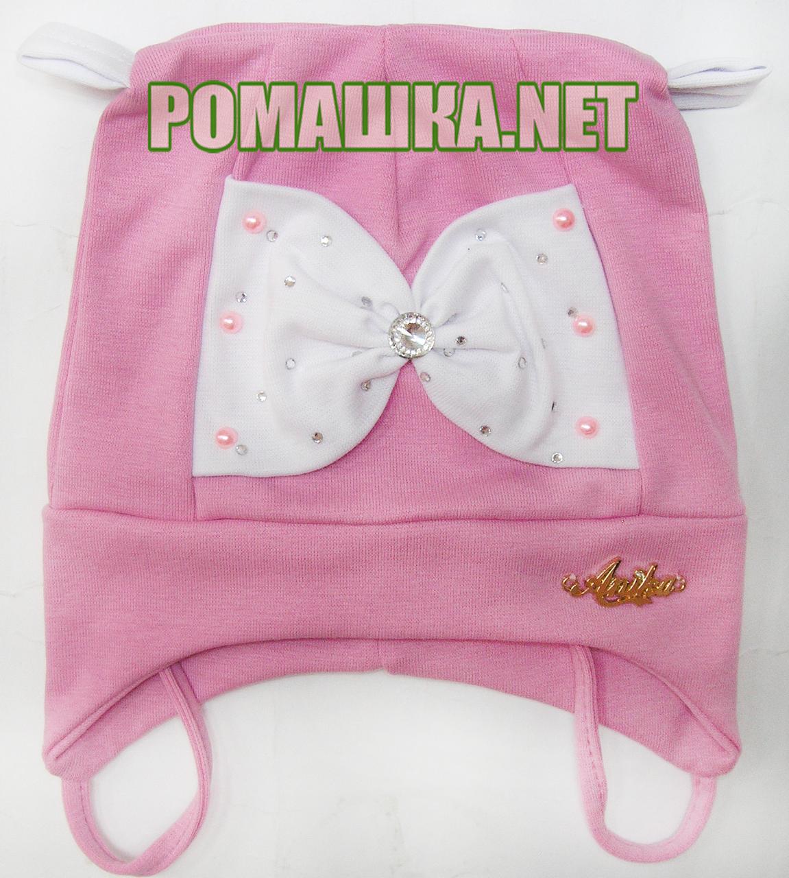 Детская трикотажная шапочка на завязках р. 48-50, отлично тянется, ТМ Аника 3067 Розовая 50
