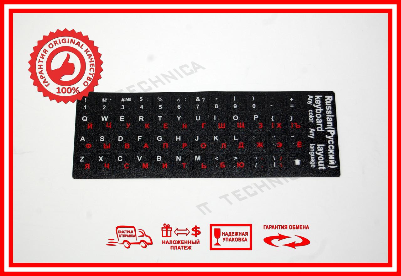 Наклейки на клавіші на чорному тлі червоні літери