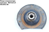 Опора амортизатора передняя RENAULT TRAFIC 00-14 (РЕНО ТРАФИК)
