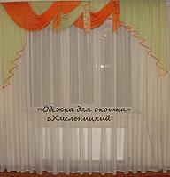 Ламбрикен Ассиметрия 2,5м салатов с оранж Шифон