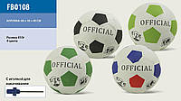 Мяч футбол FB0108 50шт 450 грамм 2 слоя