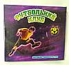 Игры в гофрокартонной коробке Футбольный клуб»