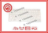 Клавиатура Samsung N108, N110, N127, N130, N135, N138, N140, ND10, NC10 белая RU/US
