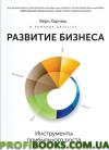Развитие бизнеса Инструменты прибыльного роста