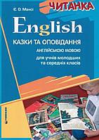 Читанка English казки та опов. англ. мов. для молодш та середн класи Є. О. Мансі