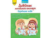 Довідник молодшого школяра Українська мова 1-4 клас