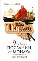 9 тайных посланий от монаха, который продал свой феррари  Шарма Р